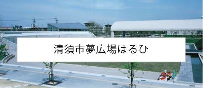清須市夢広場はるひ
